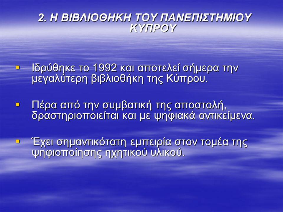 2. Η ΒΙΒΛΙΟΘΗΚΗ ΤΟΥ ΠΑΝΕΠΙΣΤΗΜΙΟΥ ΚΥΠΡΟΥ