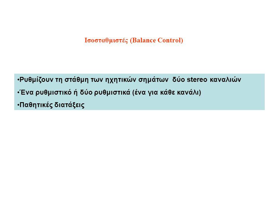 Ισοσταθμιστές (Balance Control)