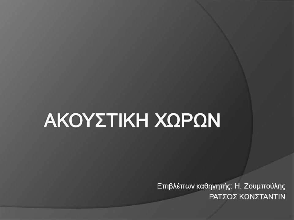 Επιβλέπων καθηγητής: Η. Ζουμπούλης ΡΑΤΣΟΣ ΚΩΝΣΤΑΝΤΙΝ