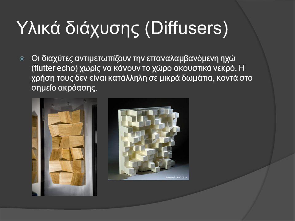 Υλικά διάχυσης (Diffusers)