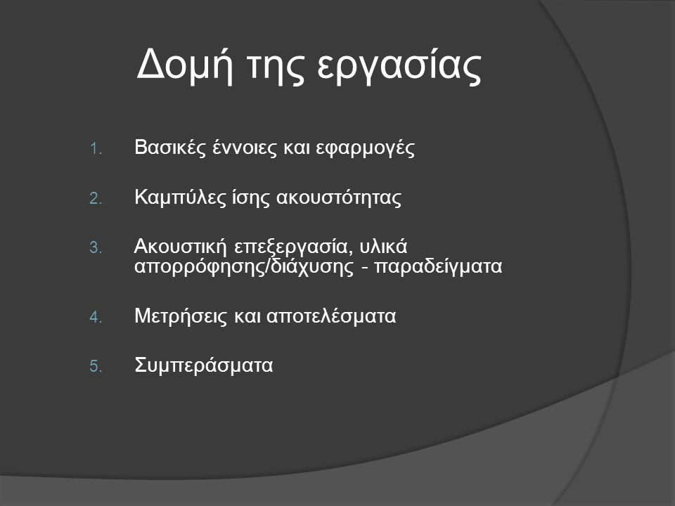 Δομή της εργασίας Βασικές έννοιες και εφαρμογές
