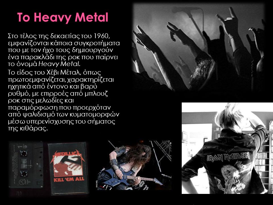 Το Heavy Metal