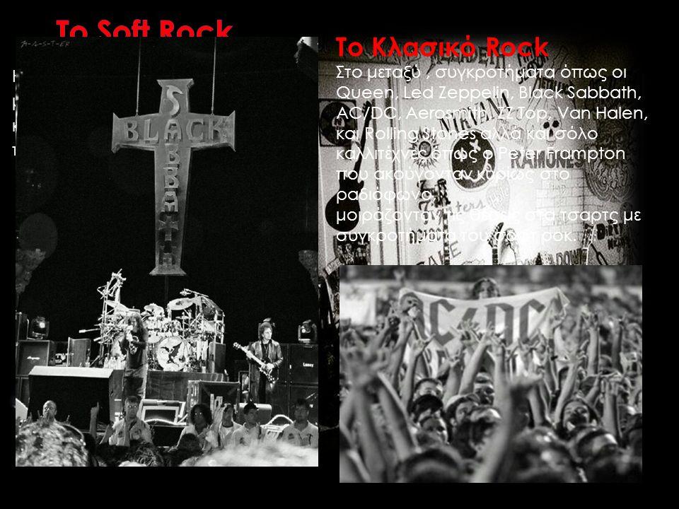 Το Soft Rock Το Κλασικό Rock