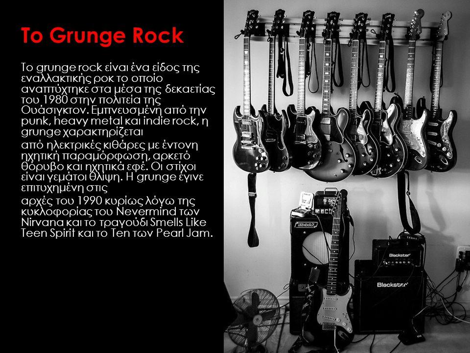 To Grunge Rock