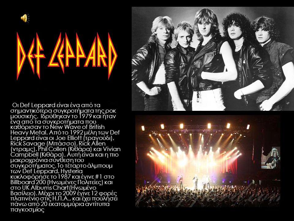 Οι Def Leppard είναι ένα από τα σημαντικότερα συγκροτήματα της ροκ μουσικής.
