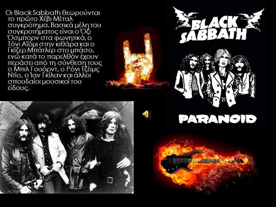 Οι Black Sabbath θεωρούνται το πρώτο Χέβι Μέταλ συγκρότημα