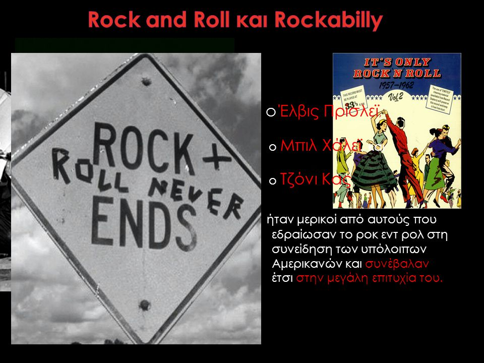 Rock and Roll και Rockabilly