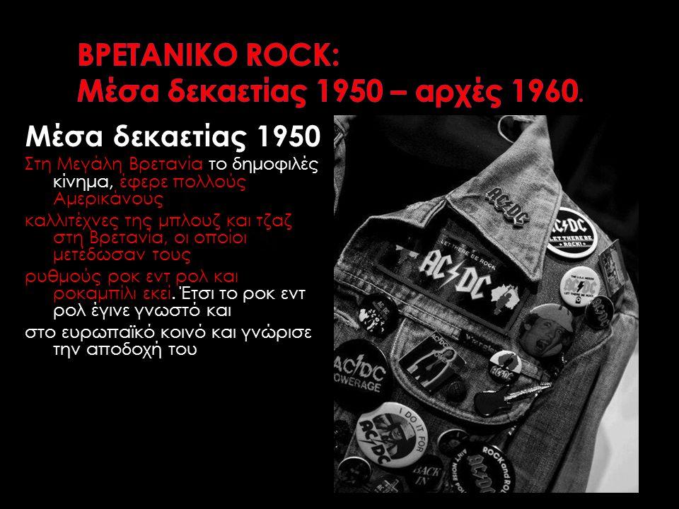 ΒΡΕΤΑΝΙΚΟ ROCK: Μέσα δεκαετίας 1950 – αρχές 1960.