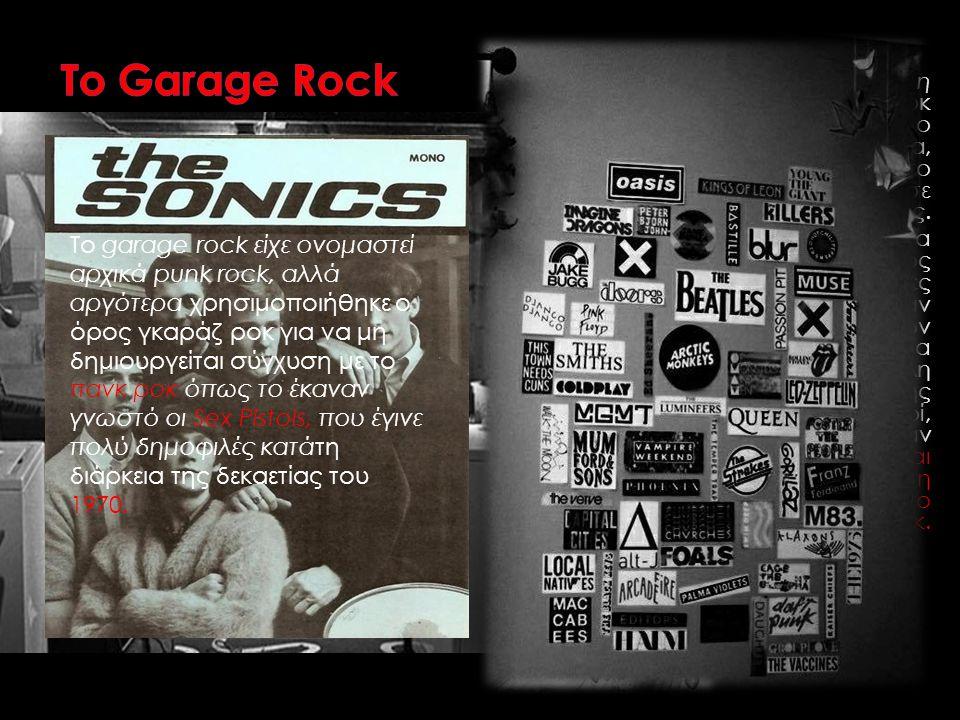 Το Garage Rock