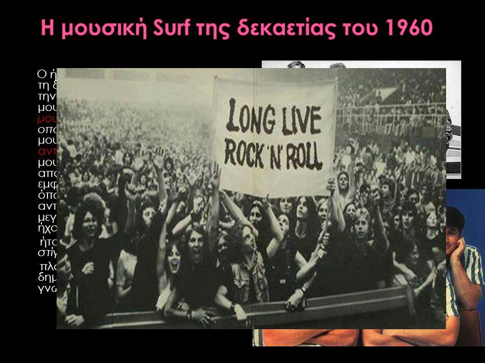Η μουσική Surf της δεκαετίας του 1960