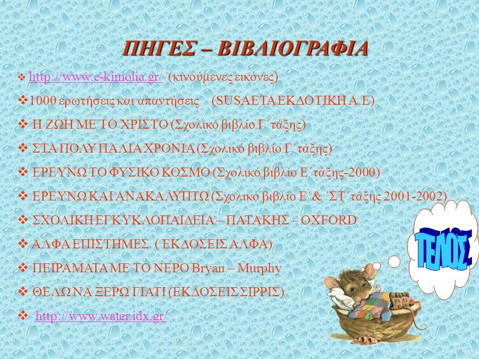 ΠΗΓΕΣ – ΒΙΒΛΙΟΓΡΑΦΙΑ http://www.e-kimolia.gr/ (κινούμενες εικόνες) 1000 ερωτήσεις και απαντήσεις (SUSAETA ΕΚΔΟΤΙΚΗ Α.Ε)