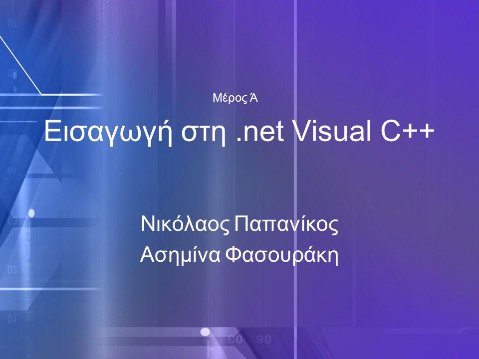 Εισαγωγή στη .net Visual C++