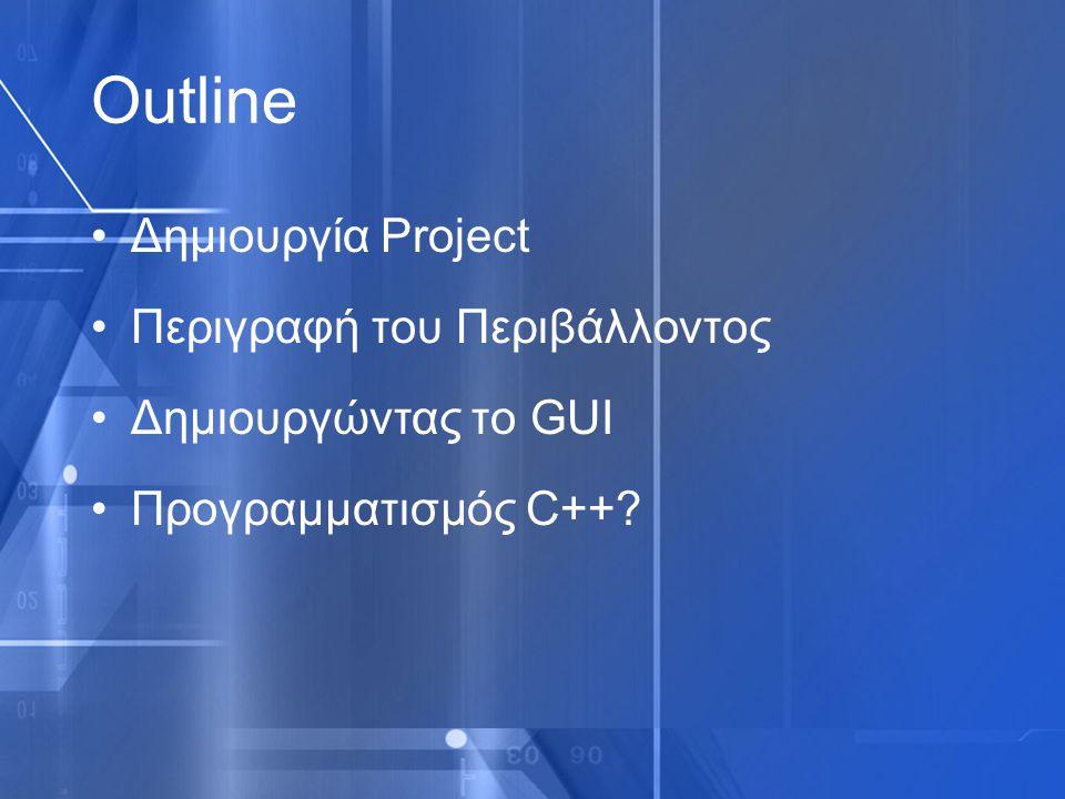 Outline Δημιουργία Project Περιγραφή του Περιβάλλοντος