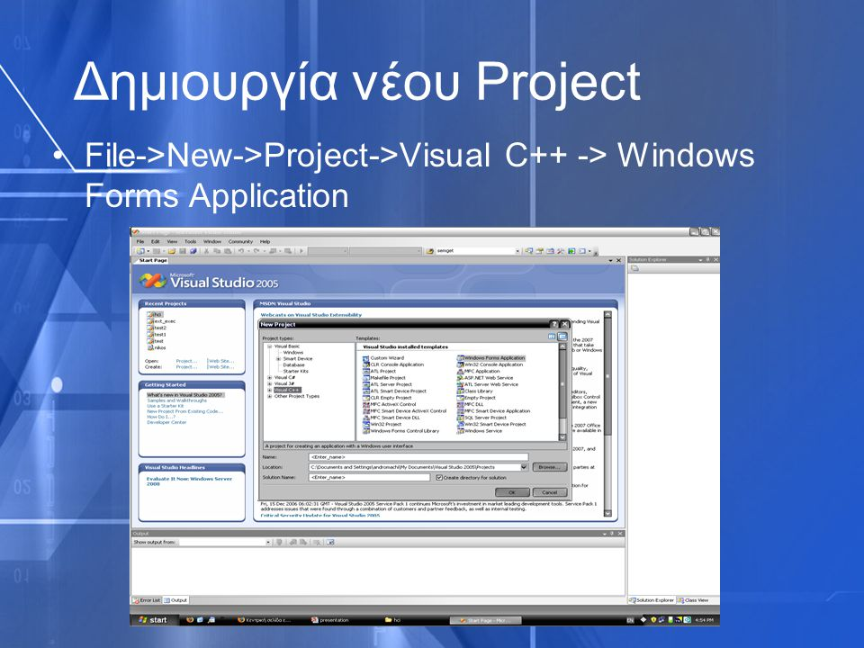 Δημιουργία νέου Project