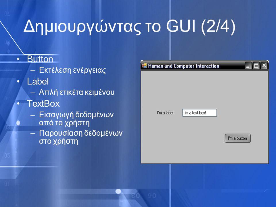 Δημιουργώντας το GUI (2/4)