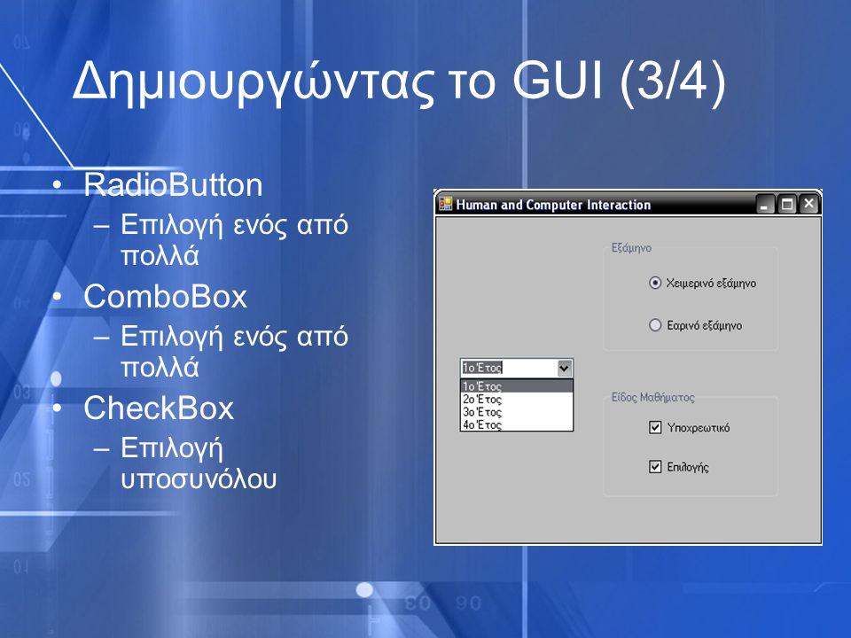 Δημιουργώντας το GUI (3/4)