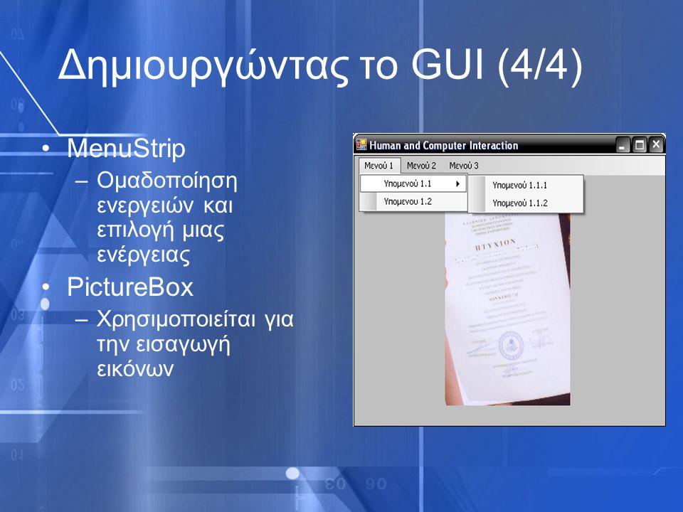 Δημιουργώντας το GUI (4/4)