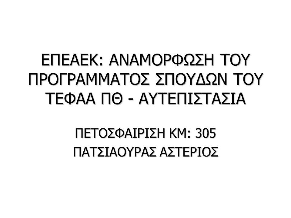 ΠΕΤΟΣΦΑΙΡΙΣΗ ΚΜ: 305 ΠΑΤΣΙΑΟΥΡΑΣ ΑΣΤΕΡΙΟΣ