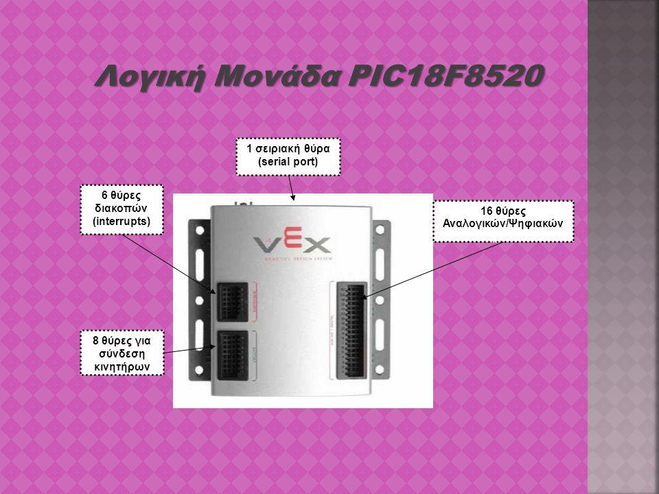 Λογική Μονάδα PIC18F8520 1 σειριακή θύρα (serial port)