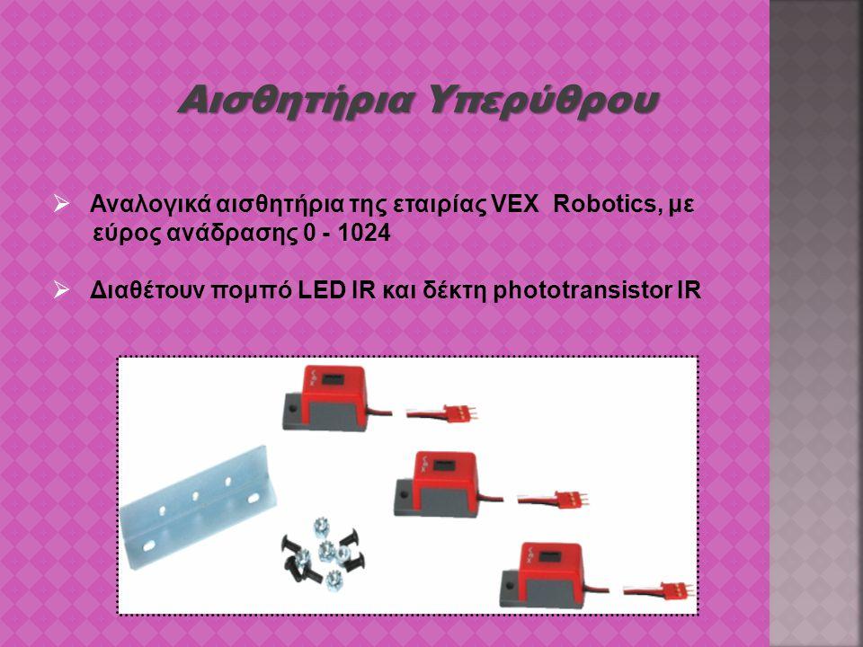 Αισθητήρια Υπερύθρου Αναλογικά αισθητήρια της εταιρίας VEX Robotics, με. εύρος ανάδρασης 0 - 1024.