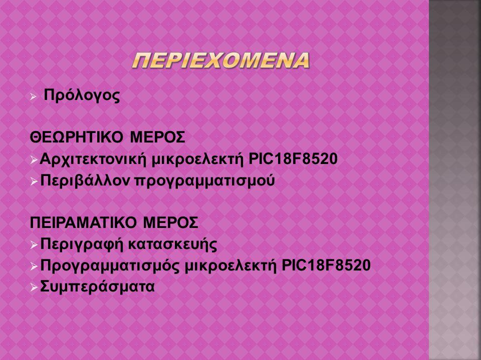 περιεχΟμενα ΘΕΩΡΗΤΙΚΟ ΜΕΡΟΣ Αρχιτεκτονική μικροελεκτή PIC18F8520