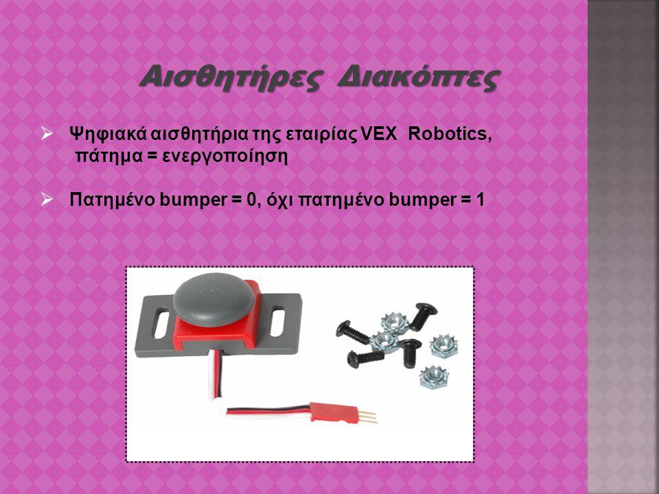Αισθητήρες Διακόπτες Ψηφιακά αισθητήρια της εταιρίας VEX Robotics,