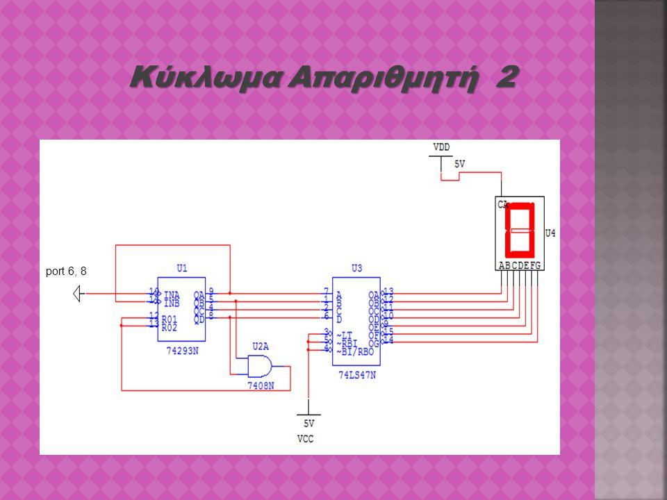 Κύκλωμα Απαριθμητή 2 port 6, 8