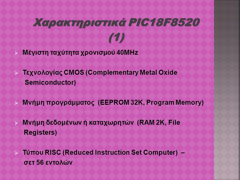 Χαρακτηριστικά PIC18F8520 (1) Μέγιστη ταχύτητα χρονισμού 40MHz