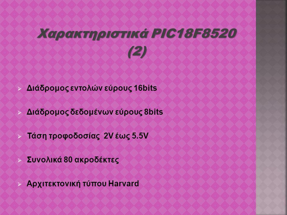 Χαρακτηριστικά PIC18F8520 (2) Διάδρομος εντολών εύρους 16bits