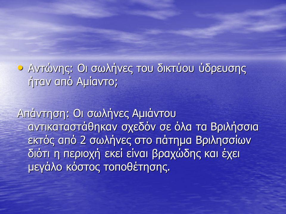 Αντώνης: Οι σωλήνες του δικτύου ύδρευσης ήταν από Αμίαντο;
