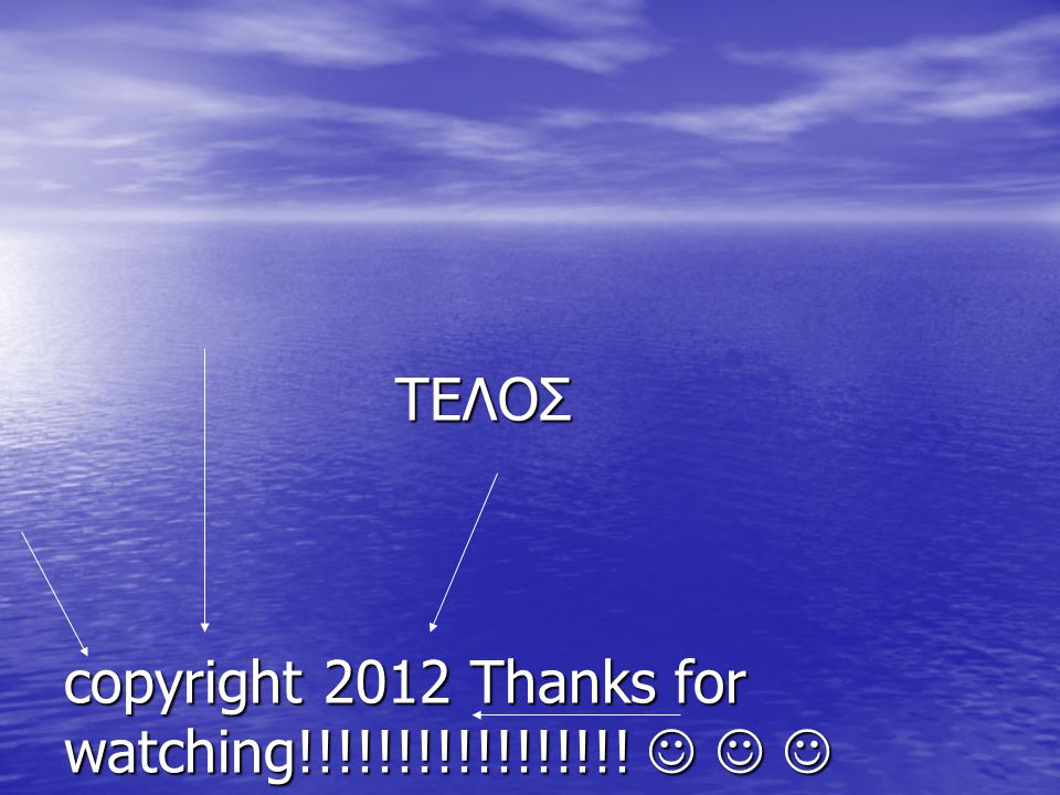 ΤΕΛΟΣ copyright 2012 Thanks for watching!!!!!!!!!!!!!!!!!   
