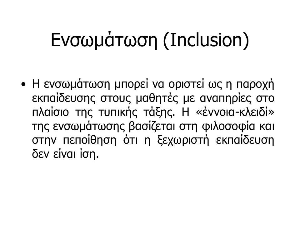 Ενσωμάτωση (Inclusion)