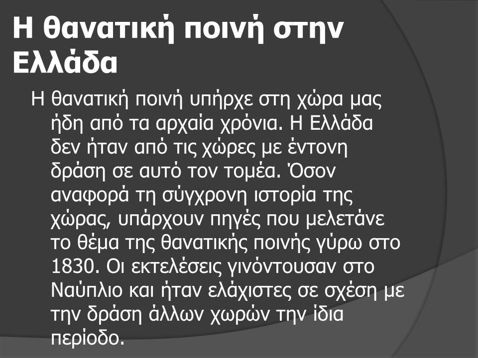 Η θανατική ποινή στην Ελλάδα