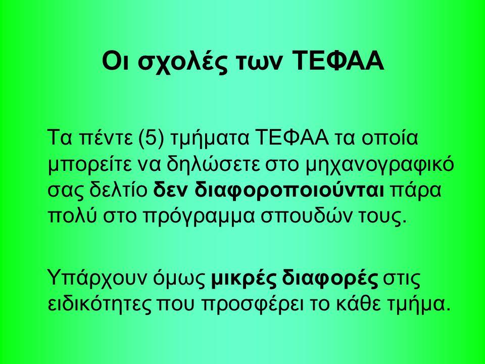 Οι σχολές των ΤΕΦΑΑ