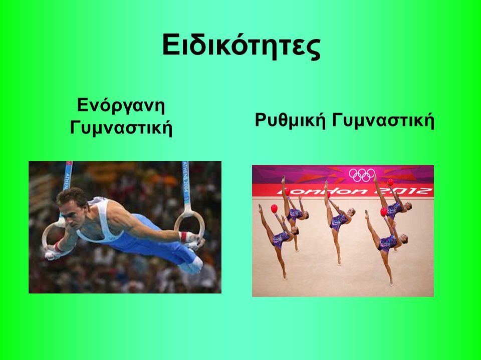 Ειδικότητες Ενόργανη Γυμναστική Ρυθμική Γυμναστική
