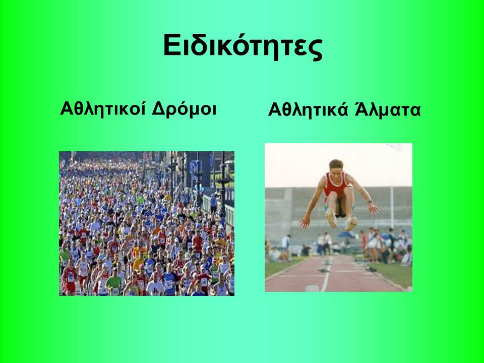 Ειδικότητες Αθλητικά Άλματα Αθλητικοί Δρόμοι