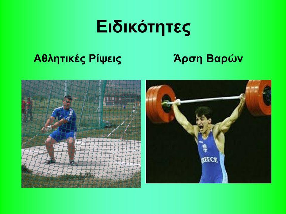 Ειδικότητες Αθλητικές Ρίψεις Άρση Βαρών