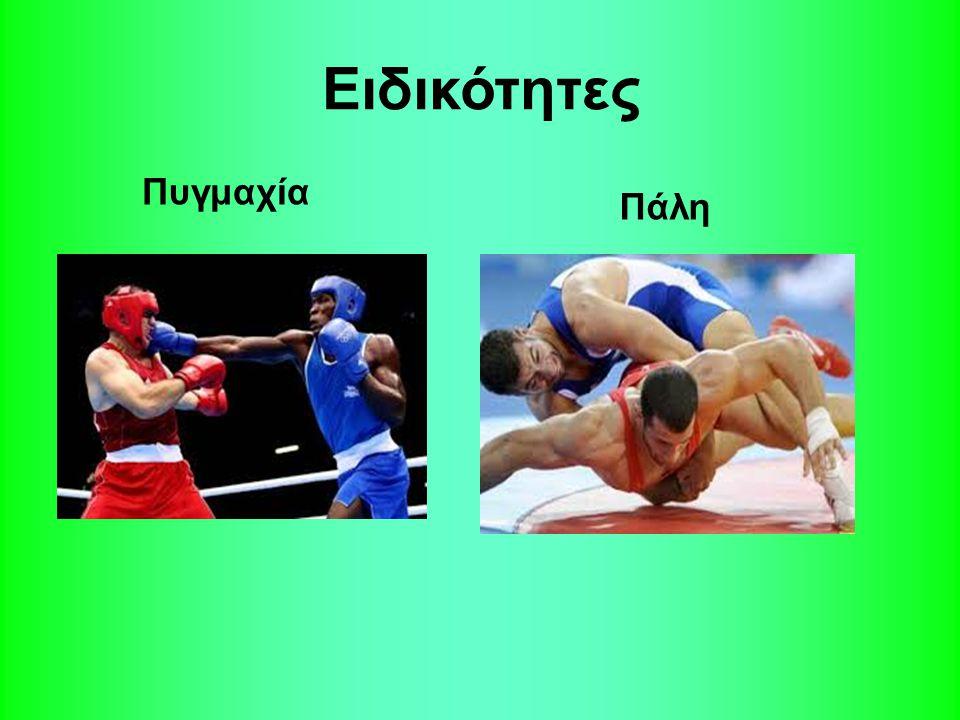 Ειδικότητες Πυγμαχία Πάλη