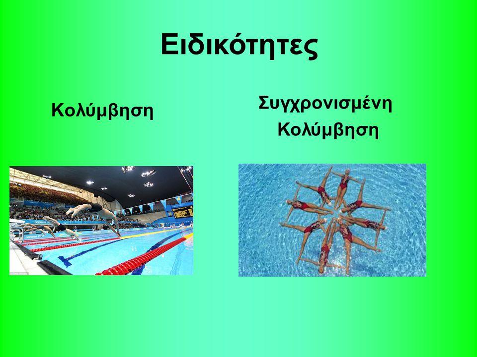 Ειδικότητες Συγχρονισμένη Κολύμβηση Κολύμβηση