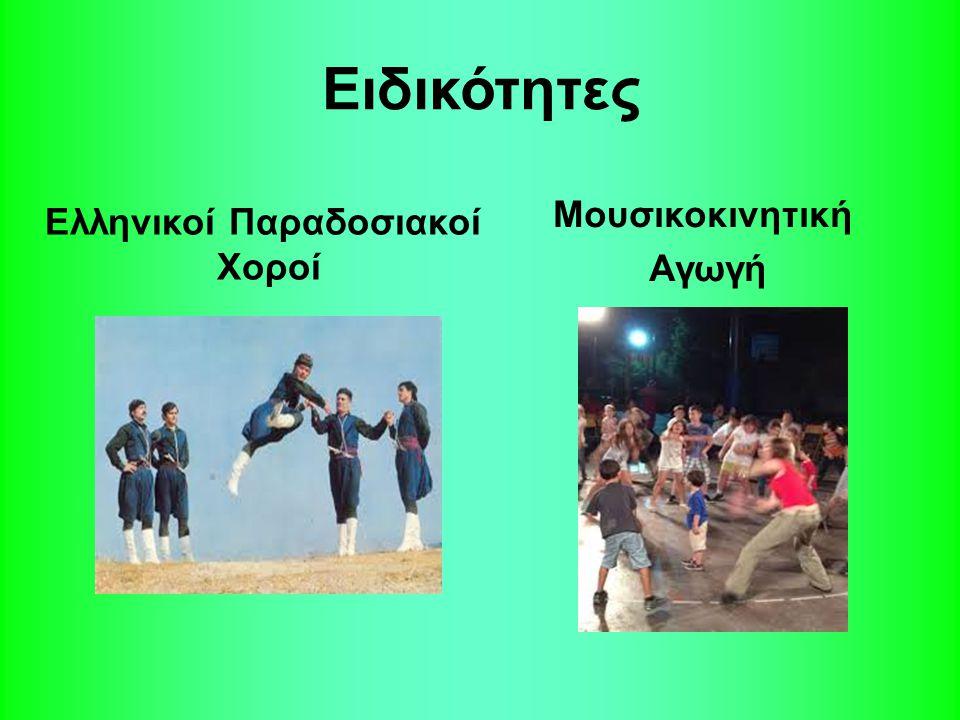 Ελληνικοί Παραδοσιακοί