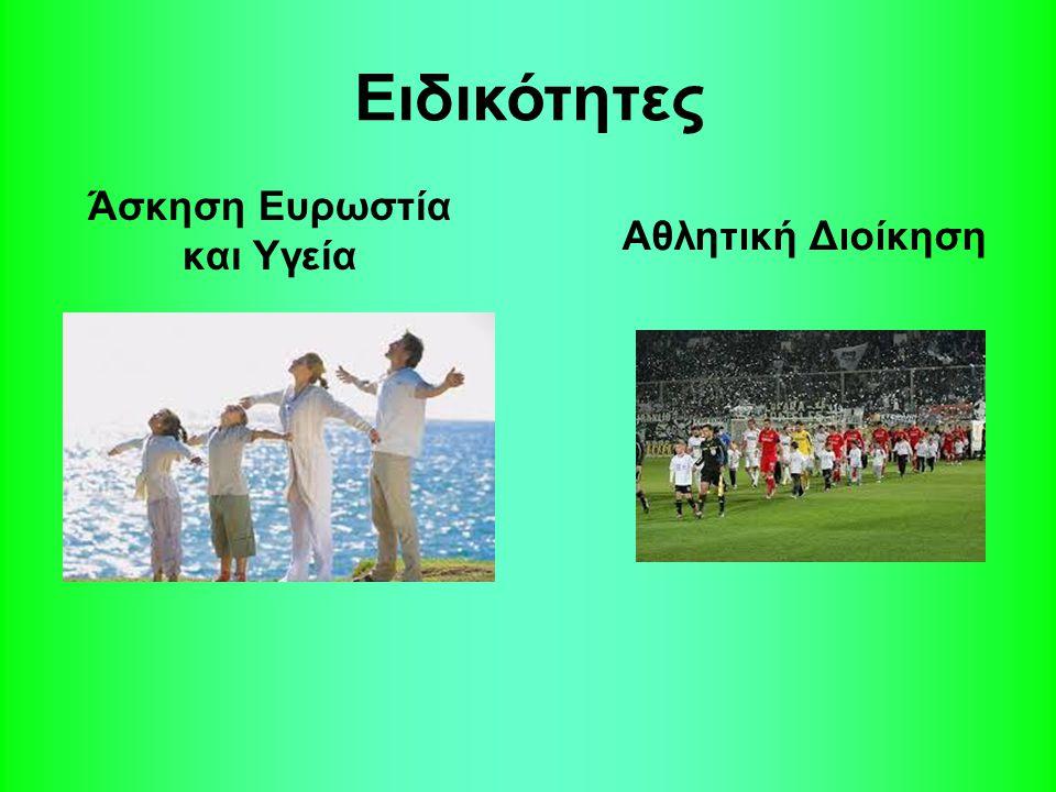 Ειδικότητες Άσκηση Ευρωστία και Υγεία Αθλητική Διοίκηση