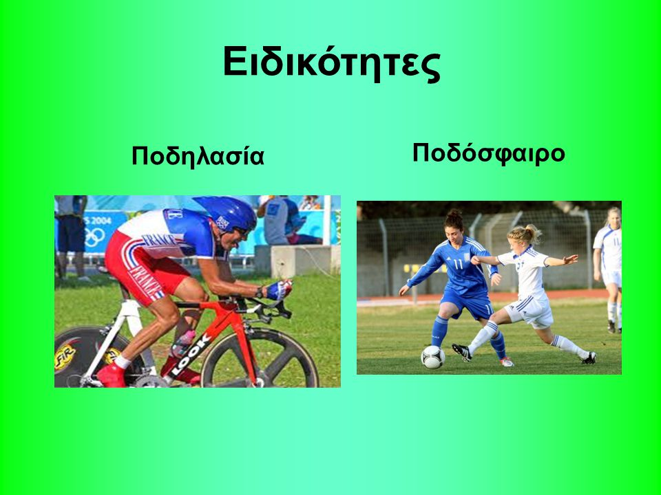 Ειδικότητες Ποδηλασία Ποδόσφαιρο