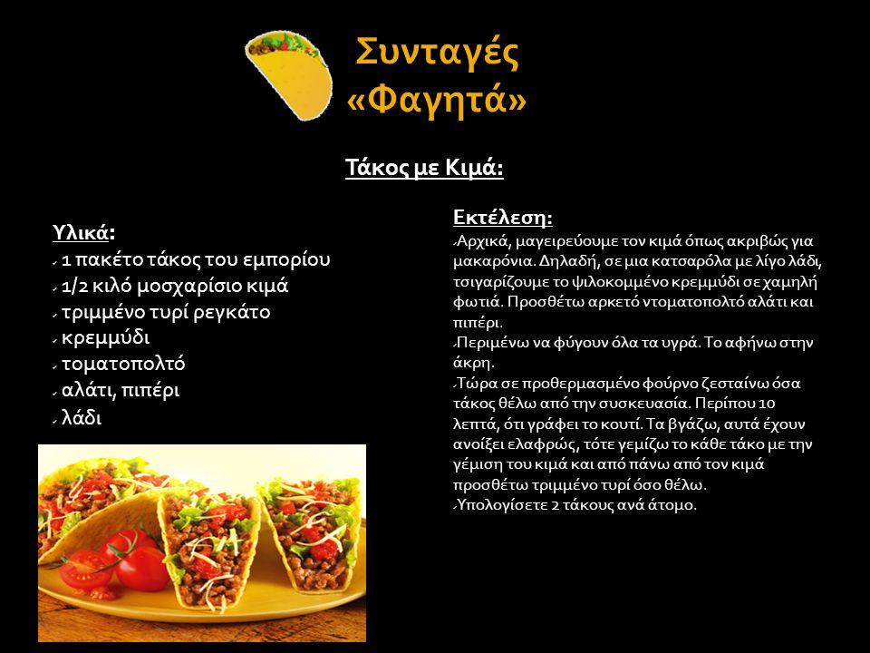 «Φαγητά» Τάκος με Κιμά: Υλικά: 1 πακέτο τάκος του εμπορίου