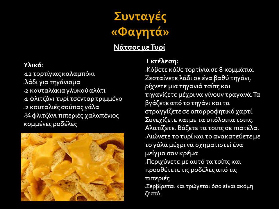 «Φαγητά» Νάτσος με Τυρί Υλικά: Εκτέλεση: 12 τορτίγιας καλαμπόκι