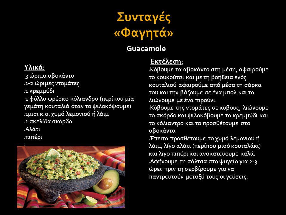 «Φαγητά» Guacamole Εκτέλεση: Υλικά: