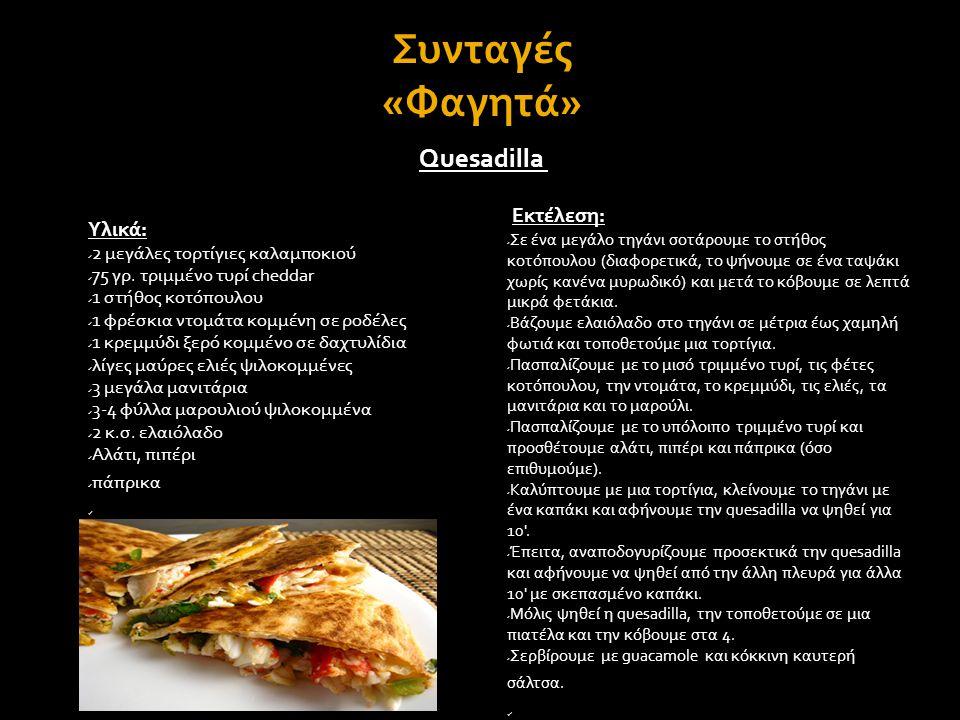 «Φαγητά» Quesadilla Υλικά: Εκτέλεση: 2 μεγάλες τορτίγιες καλαμποκιού