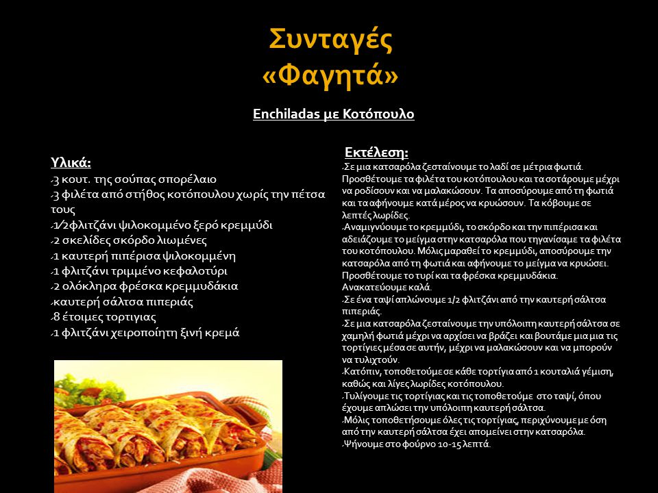 «Φαγητά» Υλικά: Enchiladas με Κοτόπουλο Εκτέλεση: