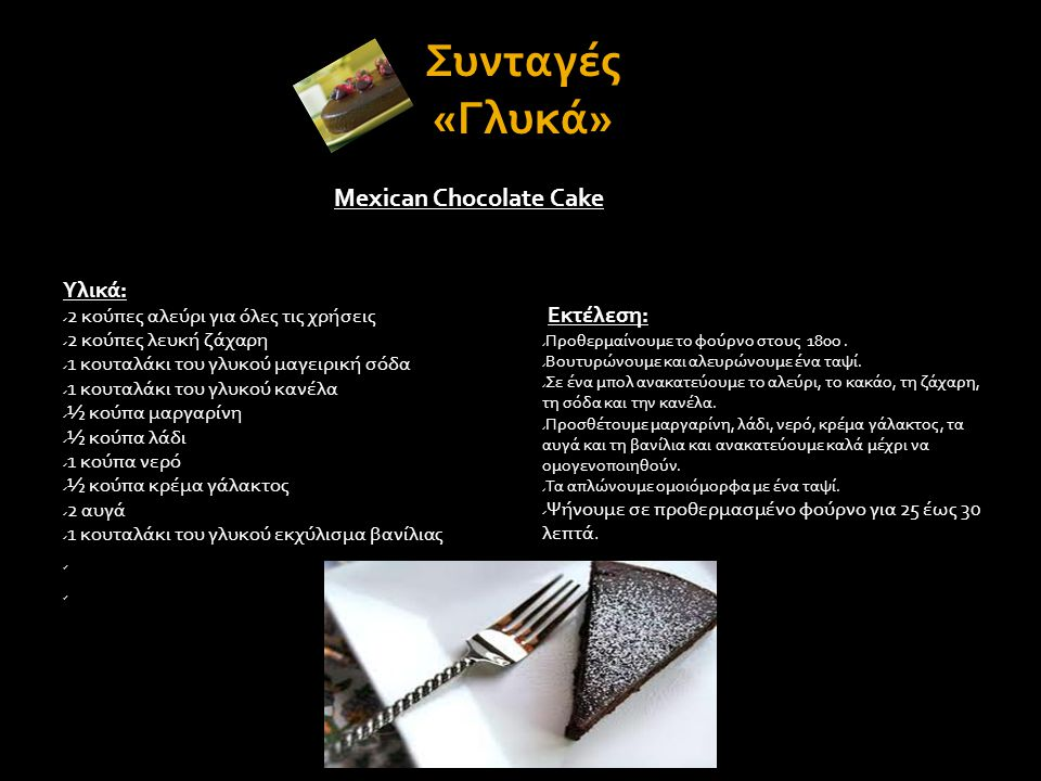 «Γλυκά» Mexican Chocolate Cake Υλικά: Εκτέλεση: