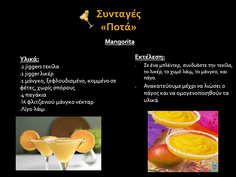 «Ποτά» Mangorita Εκτέλεση: Υλικά: 2 jiggers τεκίλα 1 jigger λικέρ