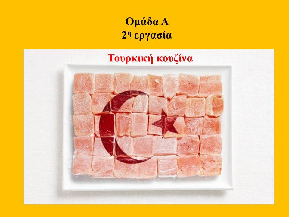 Ομάδα Α 2η εργασία Τουρκική κουζίνα